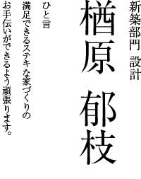 楢原 郁枝