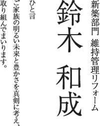 鈴木 和成