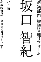 坂口 智紀