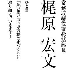 梶原 宏文