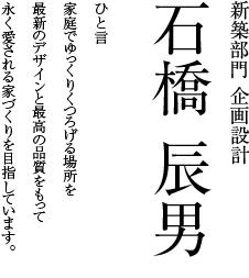 石橋 辰男