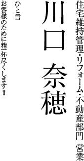 川口 奈穂