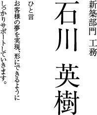 石川 英樹