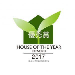 house2017