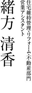 緒方 清香
