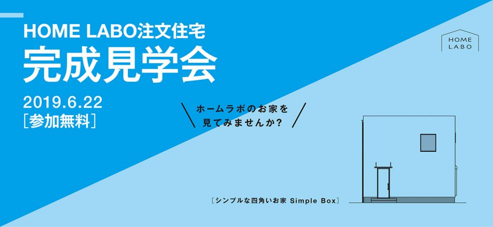 2019年6月22日(土)福岡県久留米市にてホームラボ注文住宅 完成見学会を開催します。