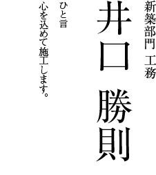 井口 勝則