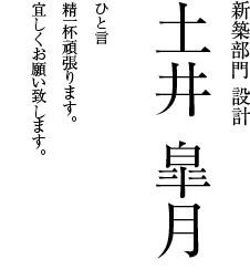 土井 皐月