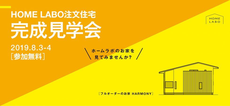 2019年8月3日(土)・4(日)福岡県久留米市にてホームラボ注文住宅 完成見学会を開催します。