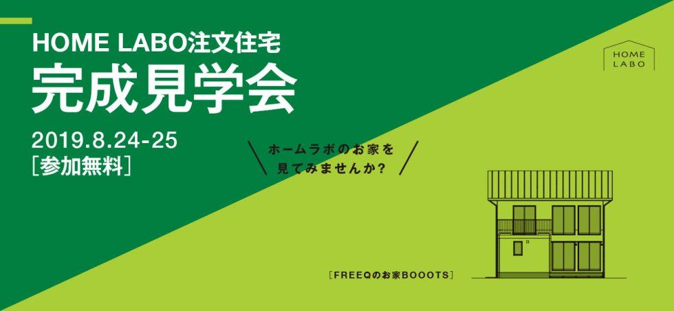 2019年8月24日(土)・25(日)福岡県久留米市にてホームラボ注文住宅 完成見学会を開催します。