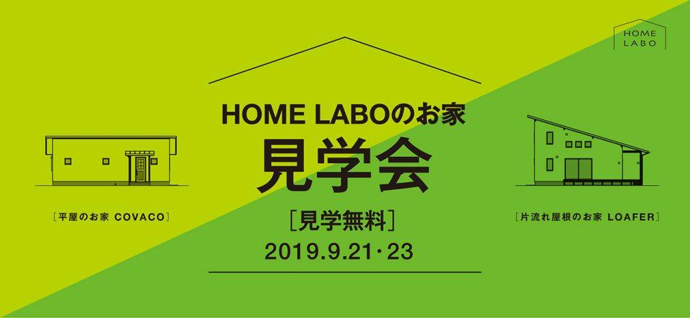 ホームラボ注文住宅 完成見学会を開催[9/21・23]