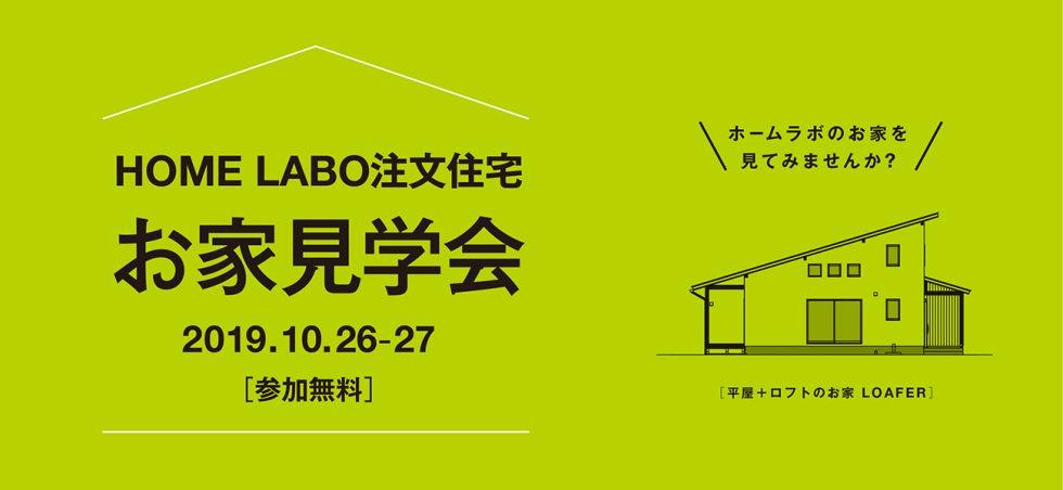 ホームラボ注文住宅 完成見学会[10/26・27]