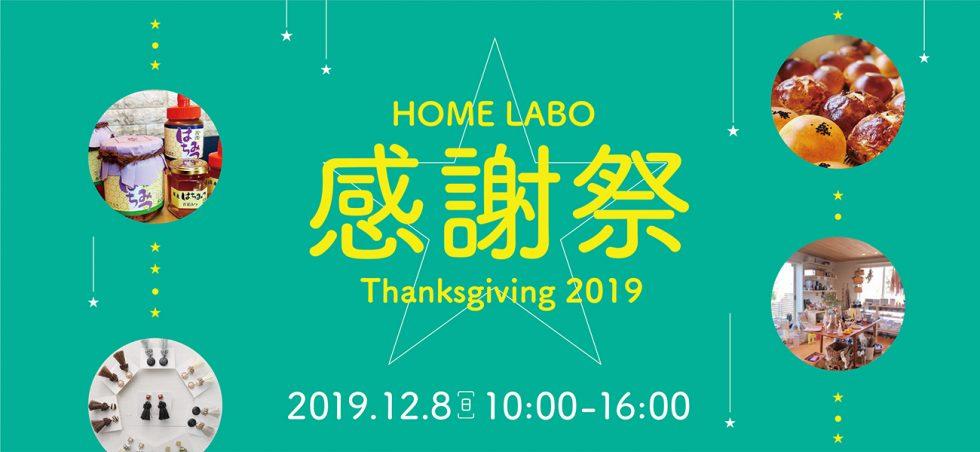 ホームラボ感謝祭2019