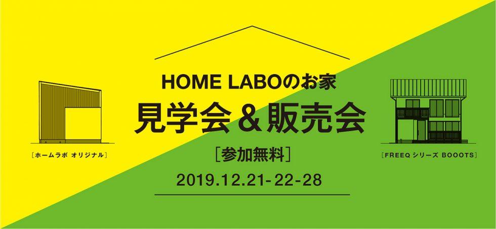 ホームラボのお家 見学会&販売会[12/21-22-28]