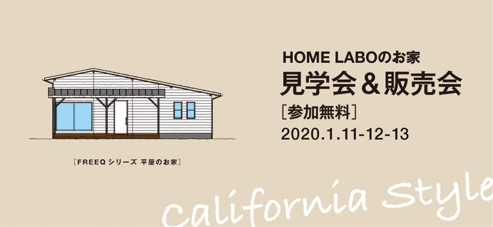 ホームラボのお家 見学会&販売会[1/11-12-13]