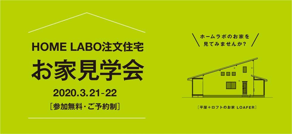 ホームラボ注文住宅 お家見学会[3/21-22](予約制)