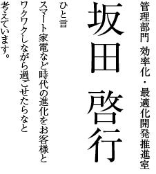 坂田 啓行