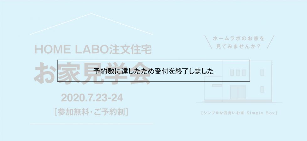 【受付終了】ホームラボ注文住宅 お家見学会inうきは[7/23-24](予約制)