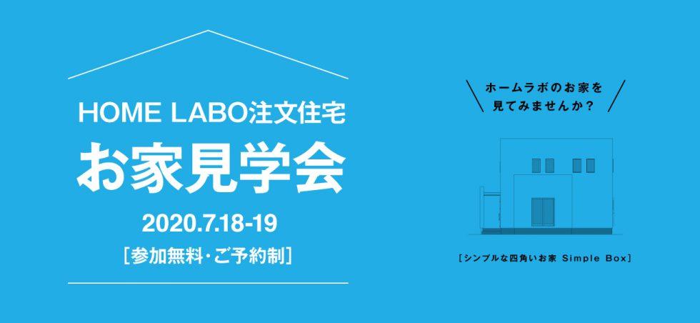 ホームラボ注文住宅 お家見学会in八女[7/18-19](予約制)