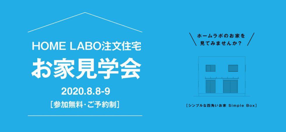 ホームラボ注文住宅 お家見学会in久留米[8/8-9](予約制)