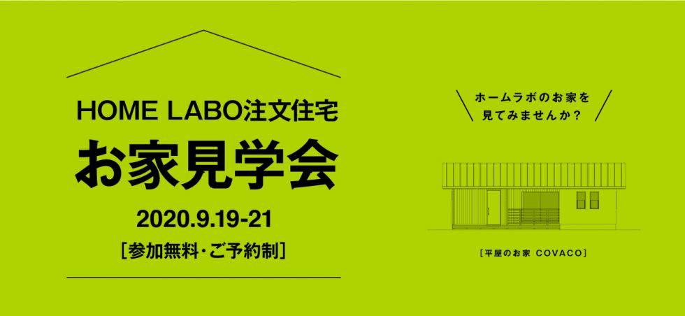 ホームラボ注文住宅 お家見学会in佐賀[9/19-21](予約制)
