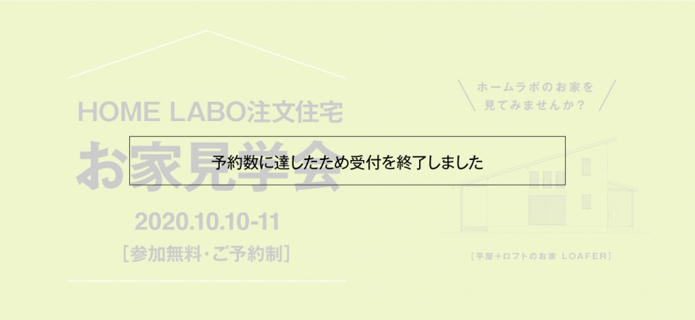 【受付終了】ホームラボ注文住宅 お家見学会in朝倉[10/10-11](予約制)