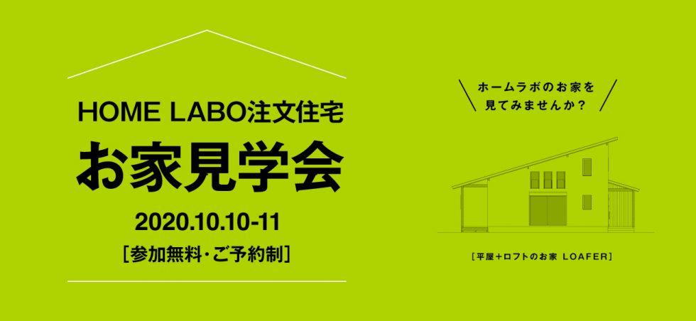 ホームラボ注文住宅 お家見学会in朝倉[10/10-11](予約制)