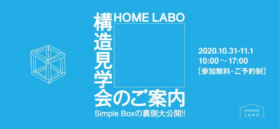 ホームラボ注文住宅 構造見学会inうきは[10/31・11/1]