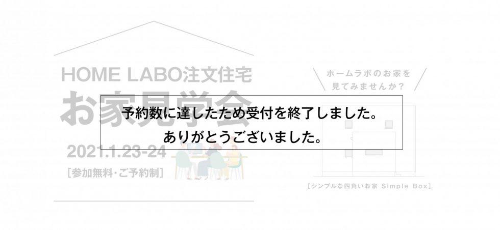 ホームラボ 注文住宅お家 見学会in小郡[1/23-24予約制]