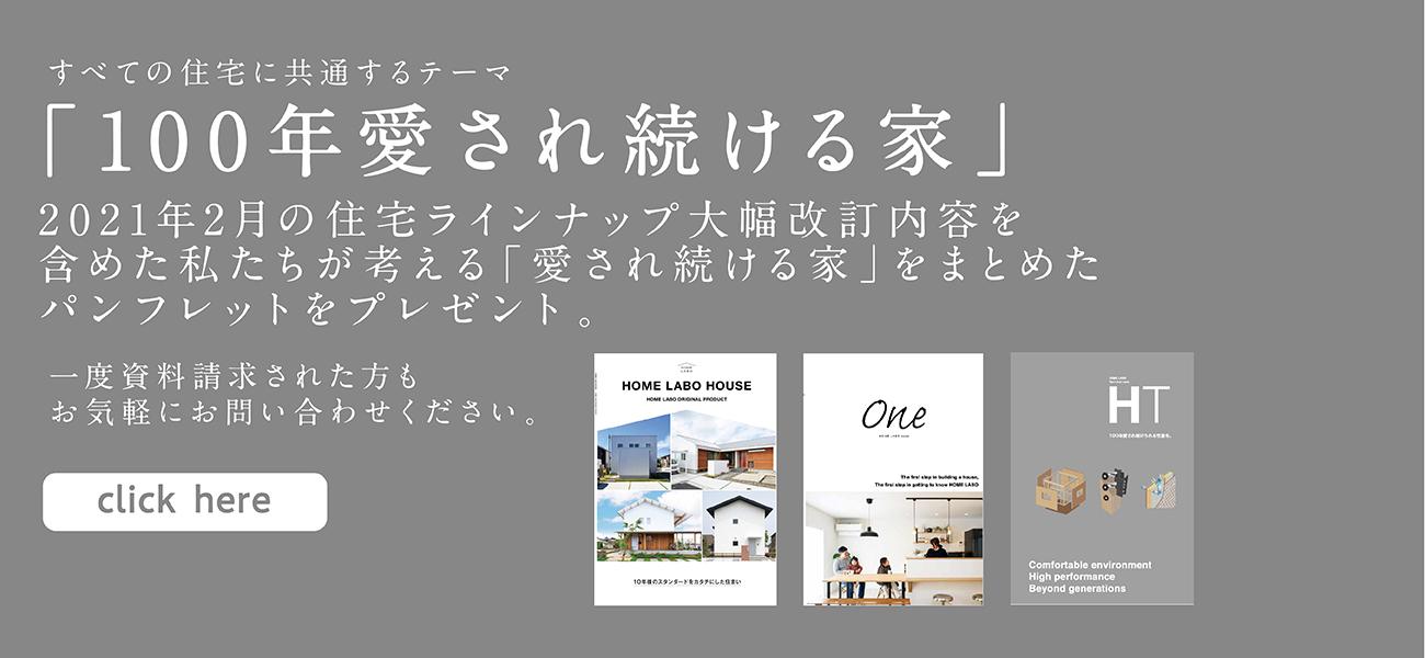全ての住宅に共通するテーマ「100年愛され続ける家」パンフレットプレゼント!