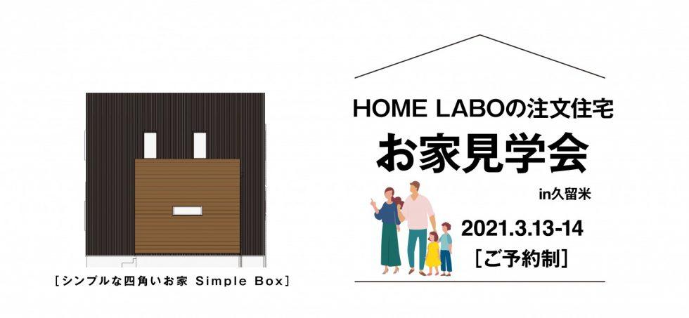 ホームラボ 注文住宅お家 見学会in久留米[3/13-14予約制]