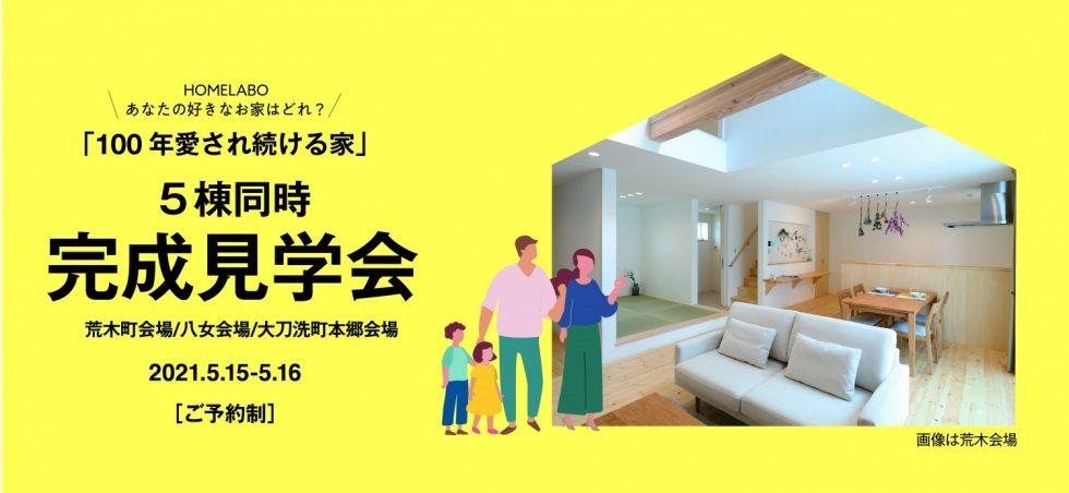 ホームラボのお家 見学会&販売会 in 八女、荒木、本郷[5/15-5/16予約制]
