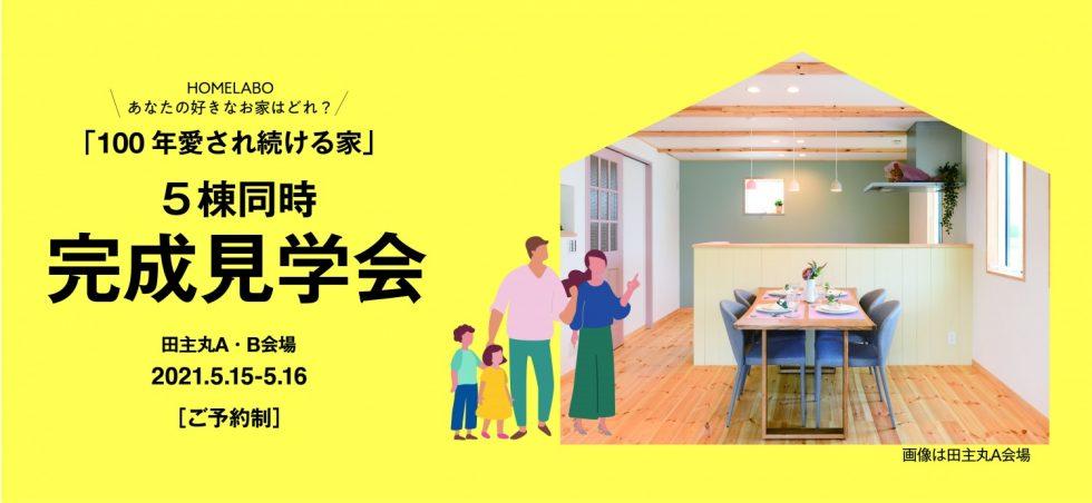 ホームラボのお家  見学会&販売会 in 田主丸(2棟同時公開)[5/15-5/16予約制]