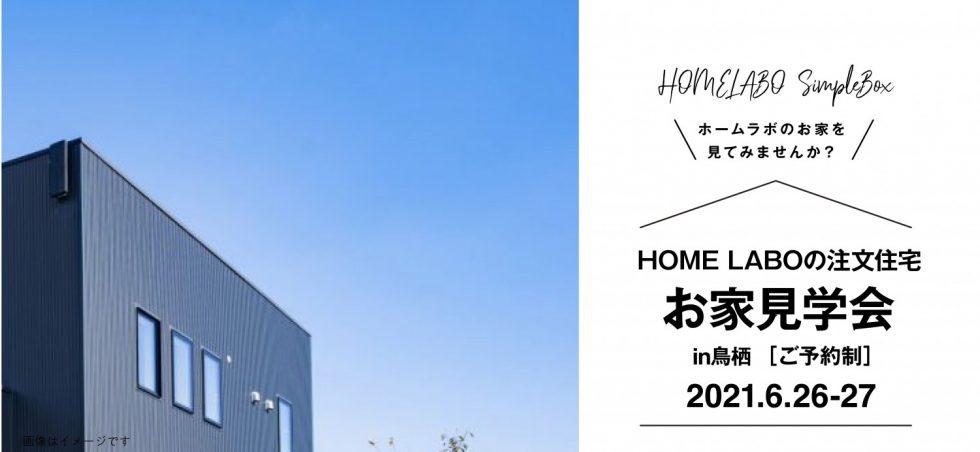 佐賀県鳥栖市開催!新築一戸建て(注文住宅)お家見学会 T様邸 [6/26-27]