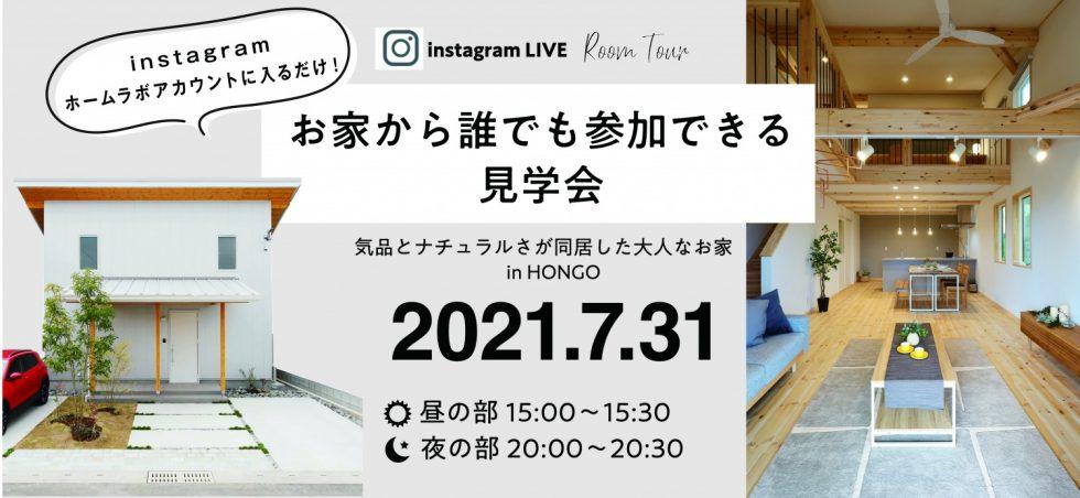 [7/31]Instagram LIVE「お家から誰でも参加できる見学会」in LABOTATE HONGO