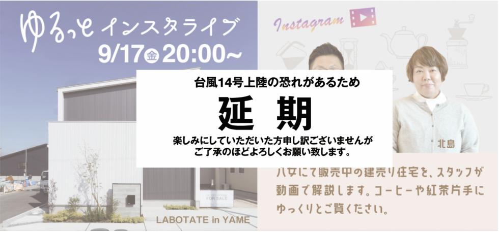 [9/17_Fri]20時〜ゆるっと Instagram LIVE開催します!
