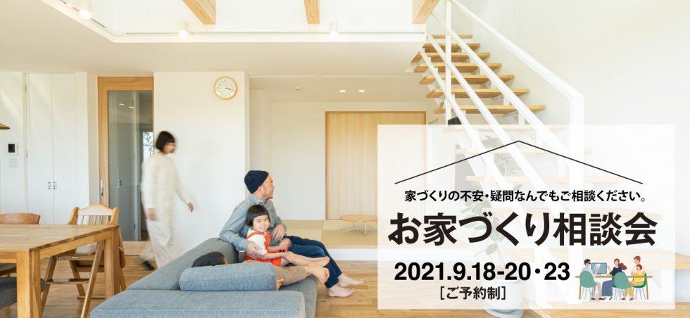 お家づくり相談会in久留米[9/18−9/20・9/23]